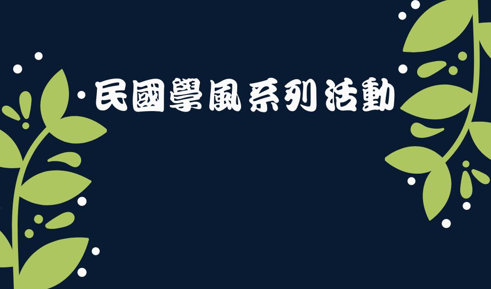 【招生】「民國學風系列活動」