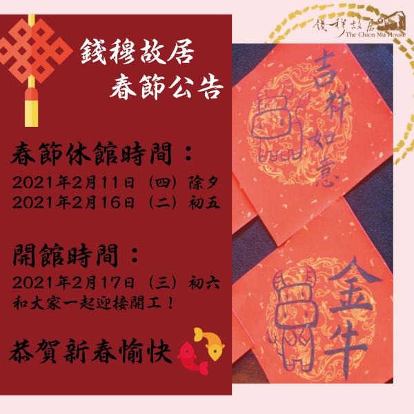 🧧【春節公告】錢穆故居放春節!110年2月11日-2月16日