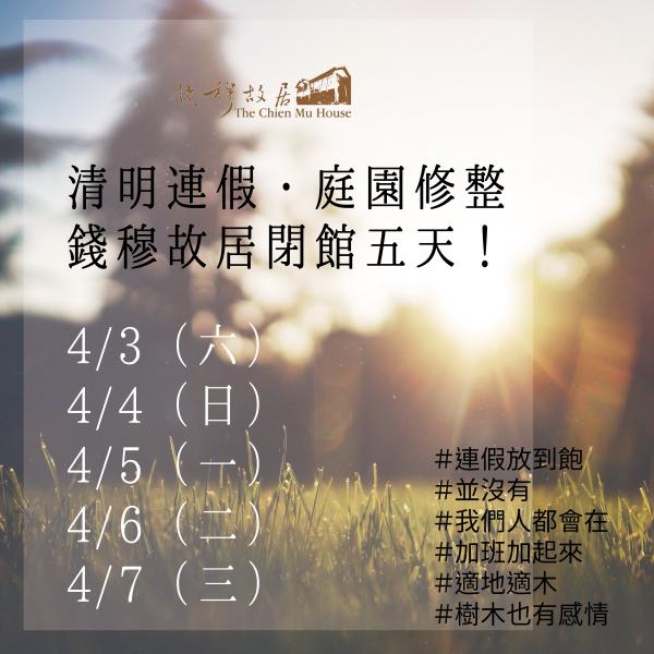 🌲【閉館公告】清明連假來修整庭園,我們要閉館五天啦!110年4月3日-4月8日