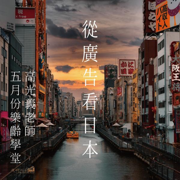 🏯【開放報名】《樂齡學堂》初夏五月課程:「從廣告看日本」