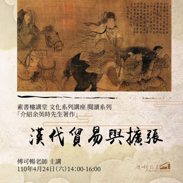 📚【開放報名】《素書樓講堂》文化系列講座 – 閱讀系列:「漢代貿易與擴張」