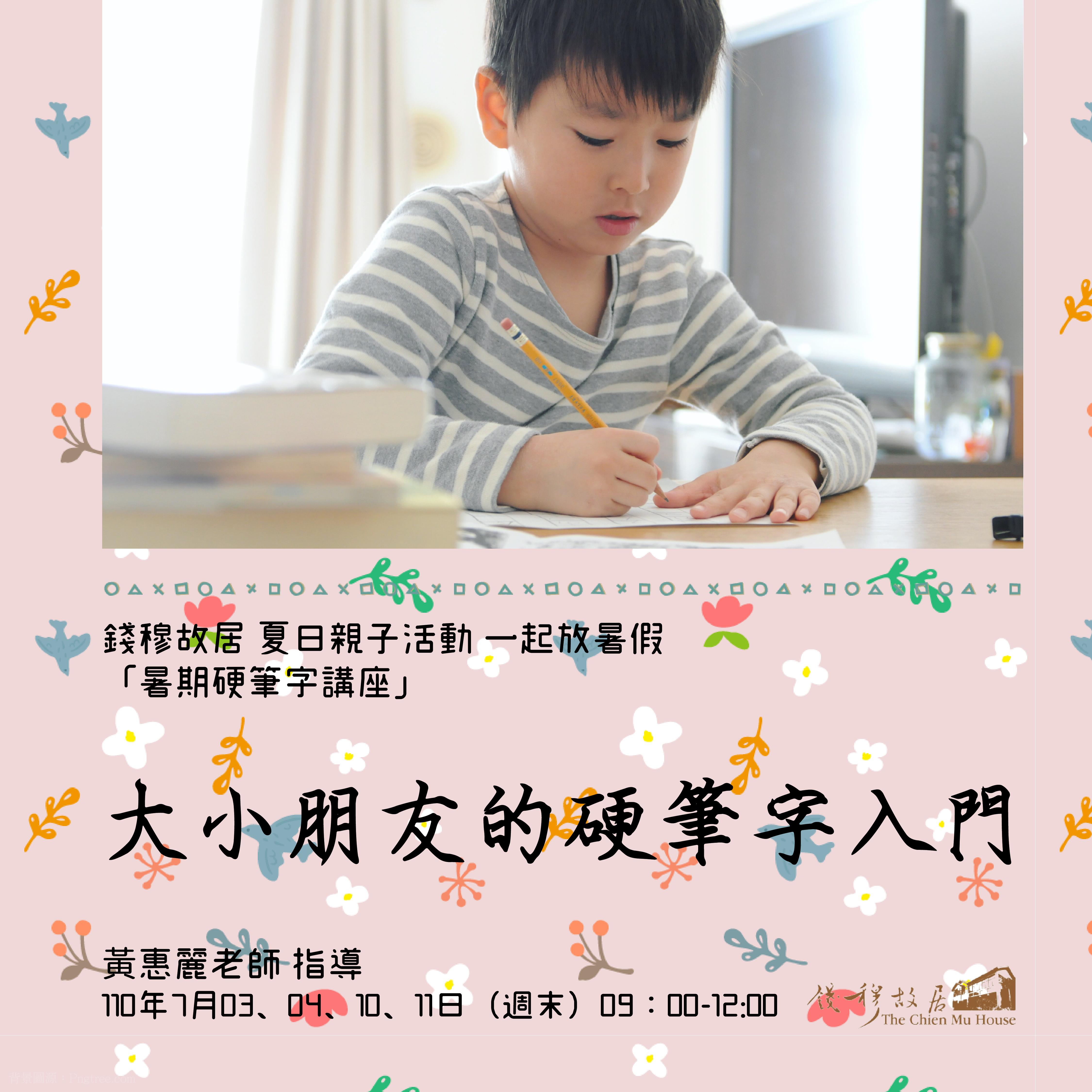 📝《錢穆故居夏日親子活動》:「黃惠麗老師的暑期硬筆字講座」,110年7月